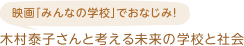 映画「みんなの学校」でおなじみ! 木村泰子さんと考える未来の学校と社会